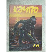 Кэмпо 6-1994