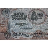 5 тысяч рублей 1921г АИ-0240 Азербайджанская Республика