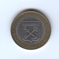 10 рублей. 2005 г. Краснодарский край . ММД.