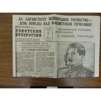 Советская Белоруссия, 9 мая 1945  (копия)