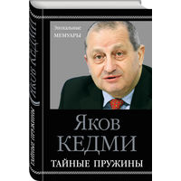 Яков Кедми. Тайные пружины