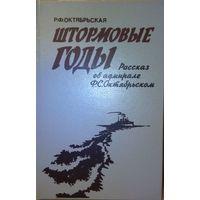 """Октябрьская Р.Ф. """"Штормовые годы"""". Рассказ об адмирале Ф.С. Октябрьском."""