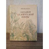 Книга Загадки белорусской флоры