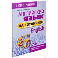 """Английский язык на """"отлично"""". 6 класс"""