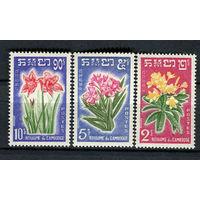 Камбоджа - 1961 - Цветы - [Mi. 118-120] - полная серия - 3 марки. MNH.