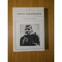 Левин М. Серго Закариадзе.  Серго Закариадзе.