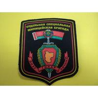 Шеврон отдельной специальной милицейской бригады