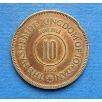 Иордания 10 филсов 1955