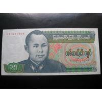 Бирма 15 кьят  UNC