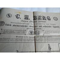 Старинный Каталог Фармацевтического оборудования.C.H.BERG. Jurjew(Dorpat) Livland.Fabrik pharmaceutischer,chemischer und technischer Apparate.1895 год.