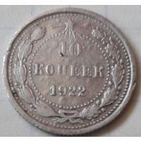 10 копеек 1922 года.