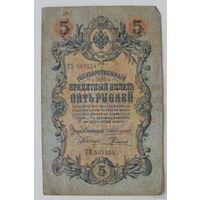 5 рублей 1909 года. Коншин. ГБ 503254
