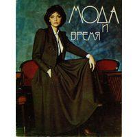 Мода и время. Комплект из 15 цветных открыток СССР 1979г.