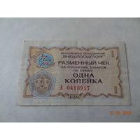 """Разменный чек 1 копейка """"внешпосылторг"""" 1976г."""