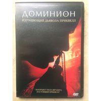DVD ДОМИНИОН (ЛИЦЕНЗИЯ)