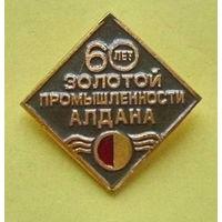 60 лет золотой промышленности Алдана. 566.