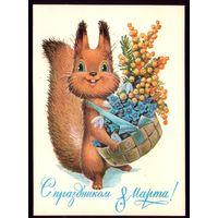 1983 год В.Зарубин С праздником 8 марта! чист