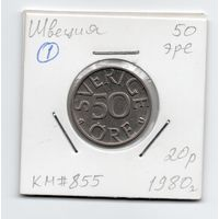 Швеция 50 эре 1980 года - 1