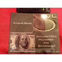 Доллары США подлинные или фальшивые?