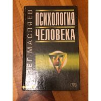 Книга Масляев О. И. Психология человека 1998 г.