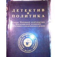 Детектив и политика.1989 год. Выпуск 1
