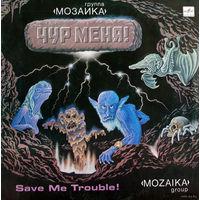 """Пластинка-винил Мозаика - """"Чур Меня!"""" (1988, Мелодия) / Хард-рок!"""