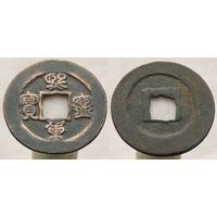 Китай династия Северный Сун .Император Шэнь Цзун (1048-1085) .Девиз правления Синин (1068-1078) номинал 2 вэнь