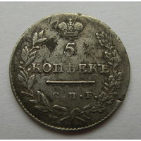 5 копеек 1830