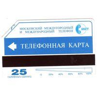 Телефонная карта. Москва.