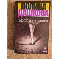 Полина Дашкова. Место под солнцем.