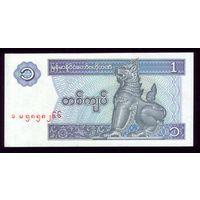 1 Кьят 1996 год Бирма