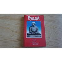 Будда. Юрчук В.В.