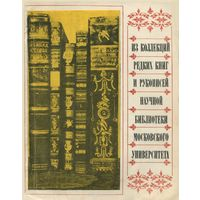 Из коллекций редких книг и рукописей научной библиотеки Московского университета