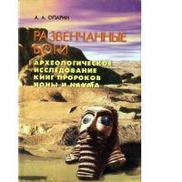 Опарин. Развенчанные боги. Археологическое исследование книг пророков Ионы и Наума