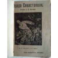 Осада Севастополя.Разсказъ Л.Н.Толстого.Москва.1906.