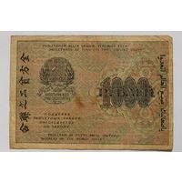 РСФСР, 1000 рублей 1919 год, серия АА-010