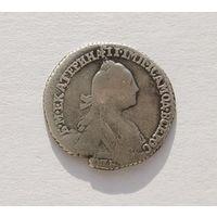 Екатеринаll Гривенник 1769 СПБ (брак заготовки)