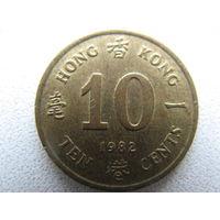Гонконг 10 центов 1982 г.