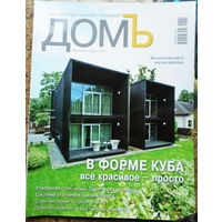 Журнал Домъ. 9.11 В подарок к покупке