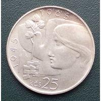 Чехословакия 25 крон 1965