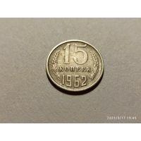15 копеек 1962