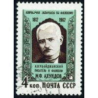 Мирза Ахундов СССР 1962 год серия из 1 марки