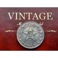 Монета РСФСР, 1 рубль 1921. #2