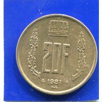 Люксембург 20 франков 1981