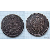 Двушка Александра I  1814г.