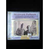 Аудиокнига Рыбаков А. Дети Арбата (DVD) (Лицензия)