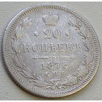 20 копеек 1873 года, СПБ HI, Ag 500 (новый тип орла)