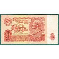 10 руб. 1961 год серия  пХ