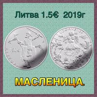 Литва 2019 1,5 евро UNC. МАСЛЕНИЦА.