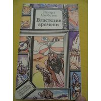 Эдуард Скобелев Властелин времени // Серия: Библиотека приключений и фантастики